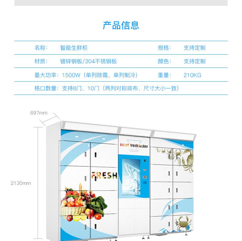 厂家直销 保鲜冷藏柜  批发价出售 量大价优 可定制 生鲜柜样式多示例图13