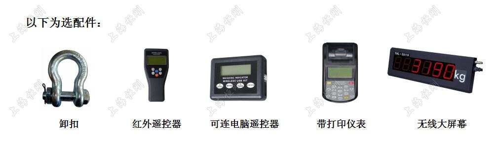 无线电子测力仪配件