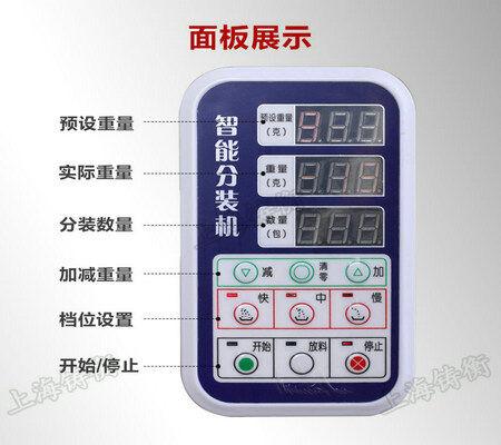 粉剂分装机控制面板