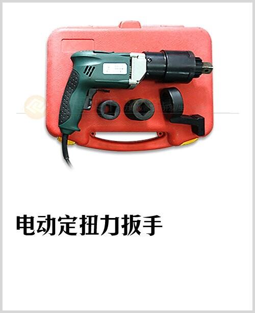 電動扭力扳手