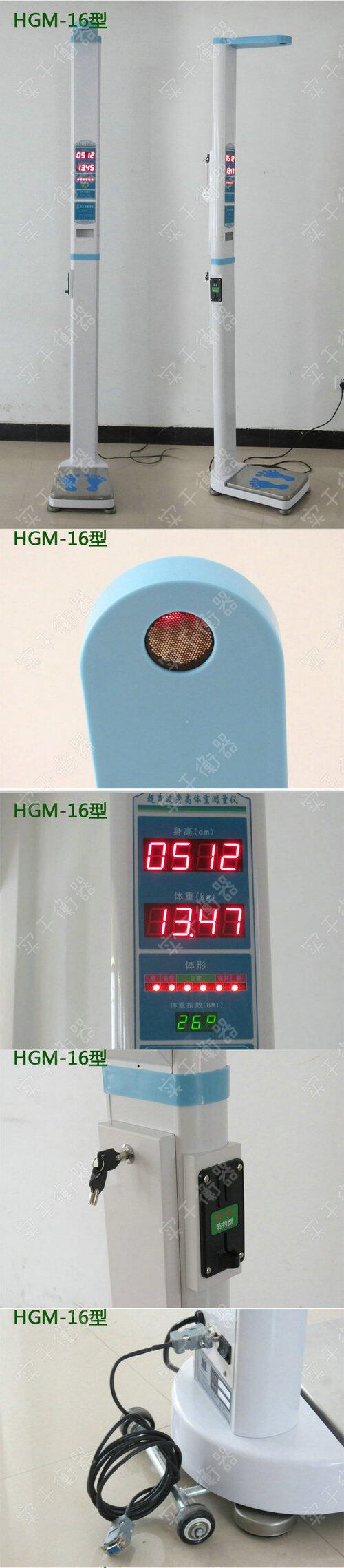 身高体重电子秤