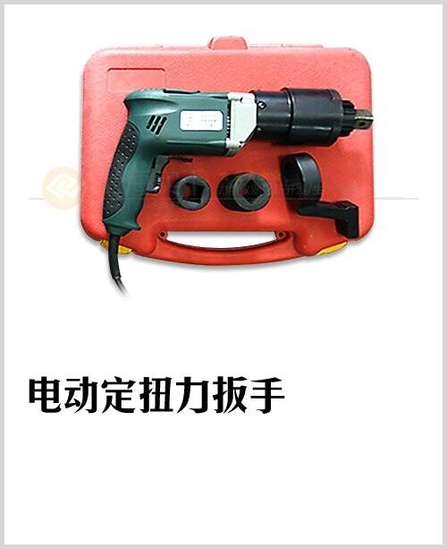 SGDD-230电动定扭力扳