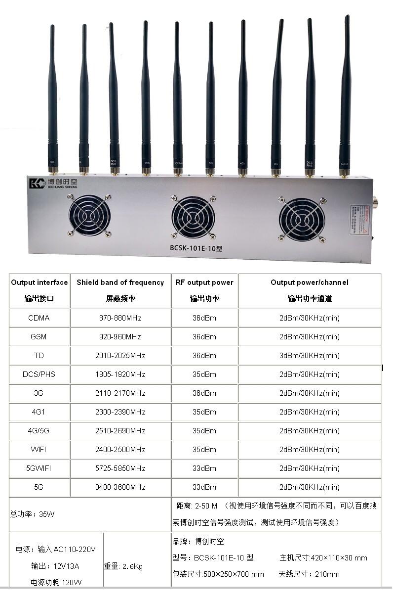 BCSK-101E-10型5g手机信号屏蔽器