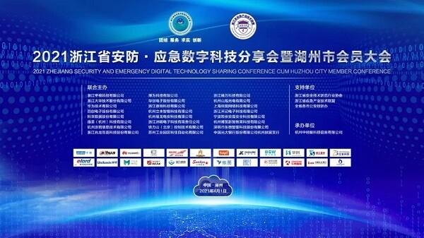 2021浙江省安防·应急数字科技分享会活动湖州站顺利召开