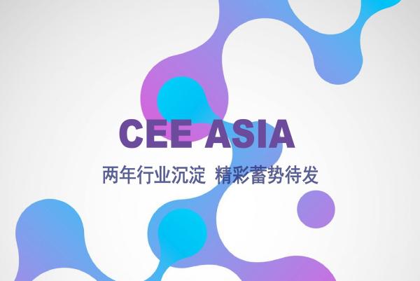 CEE2021亚洲消费电子展