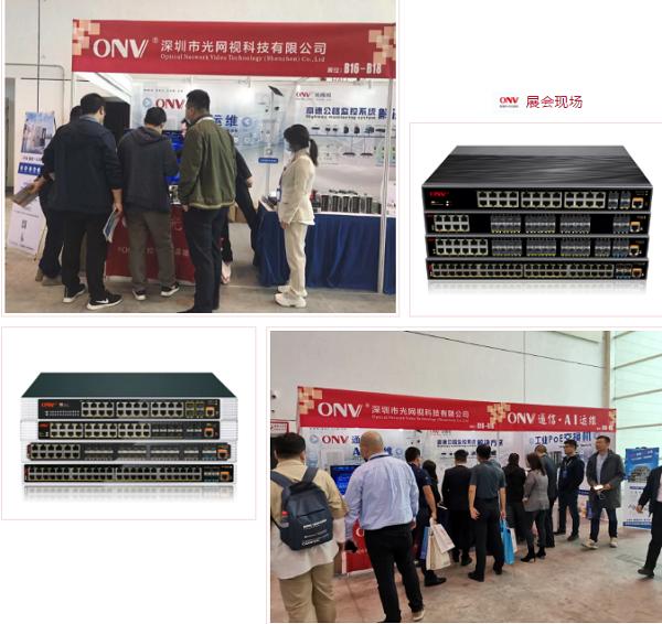 光网视精彩亮相第23届中国高速公路信息化研讨会暨技术产品展示会