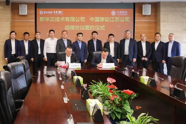 新华三与江苏移动签署战略合作协议 共创5G时代新征程