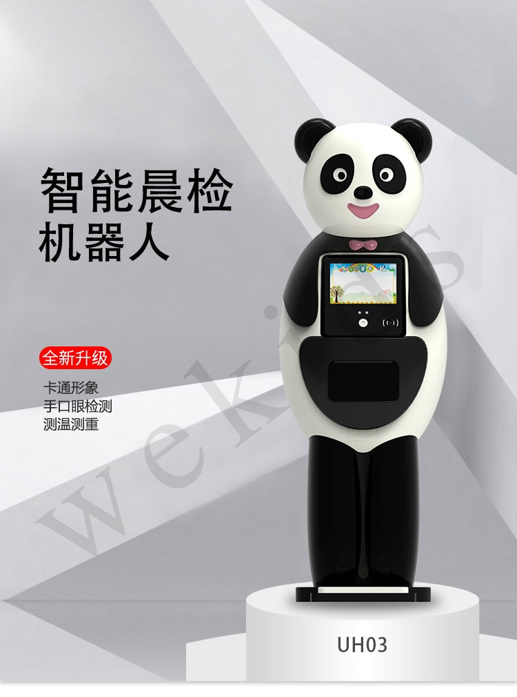 <strong>幼儿园晨检设备智能晨检机器人价格多少钱</strong>的功能