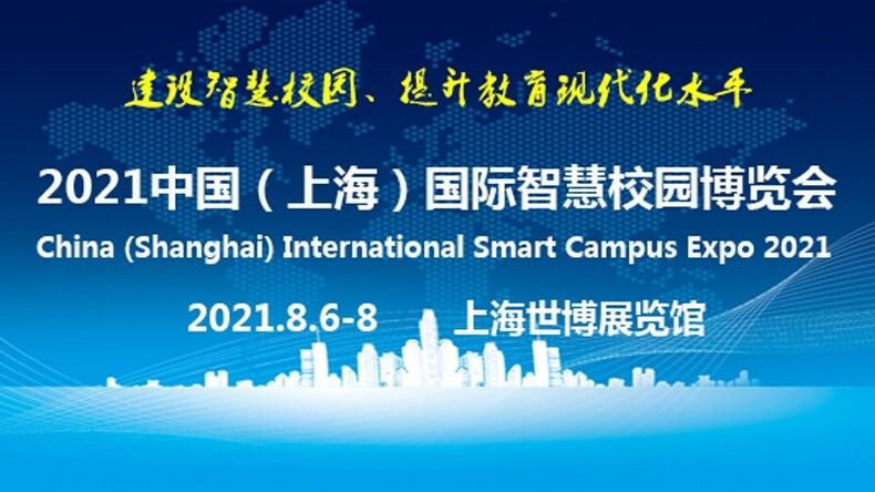 2021上海国际智慧校园博览会8月6日将在沪举行