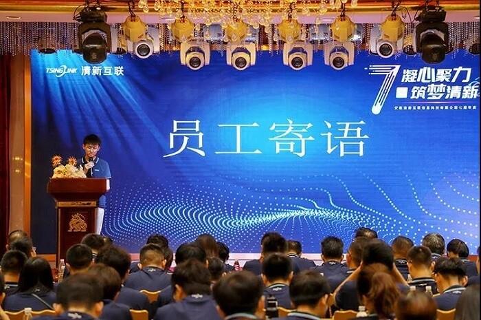 凝心聚力 筑梦清新   清新互联2021年七周年庆典圆满落幕