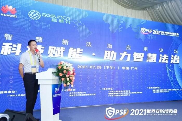 2021世界安防博览会开幕 高新兴赋能警务实战获关注