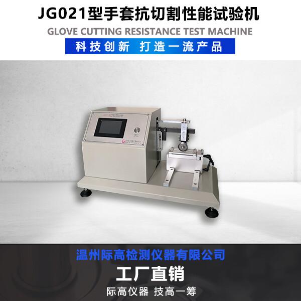 JG021型手套抗切割性能试验机1.jpg