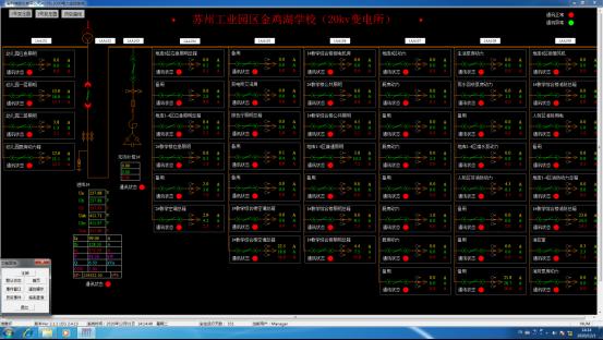 2277苏州三星学校地块电力监控系统11447.png