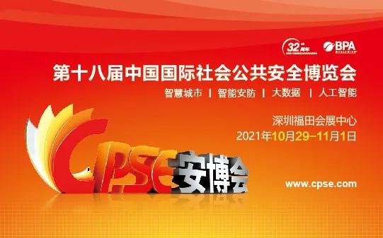 """亮点抢鲜看 """"网电速联""""系列新品及智能安防解决方案即将亮相2021深圳安博会"""