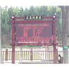 OSEN-FY防城港红树林负氧离子监测系统