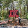 OSEN-FY云南旅游区空气负氧离子观测站